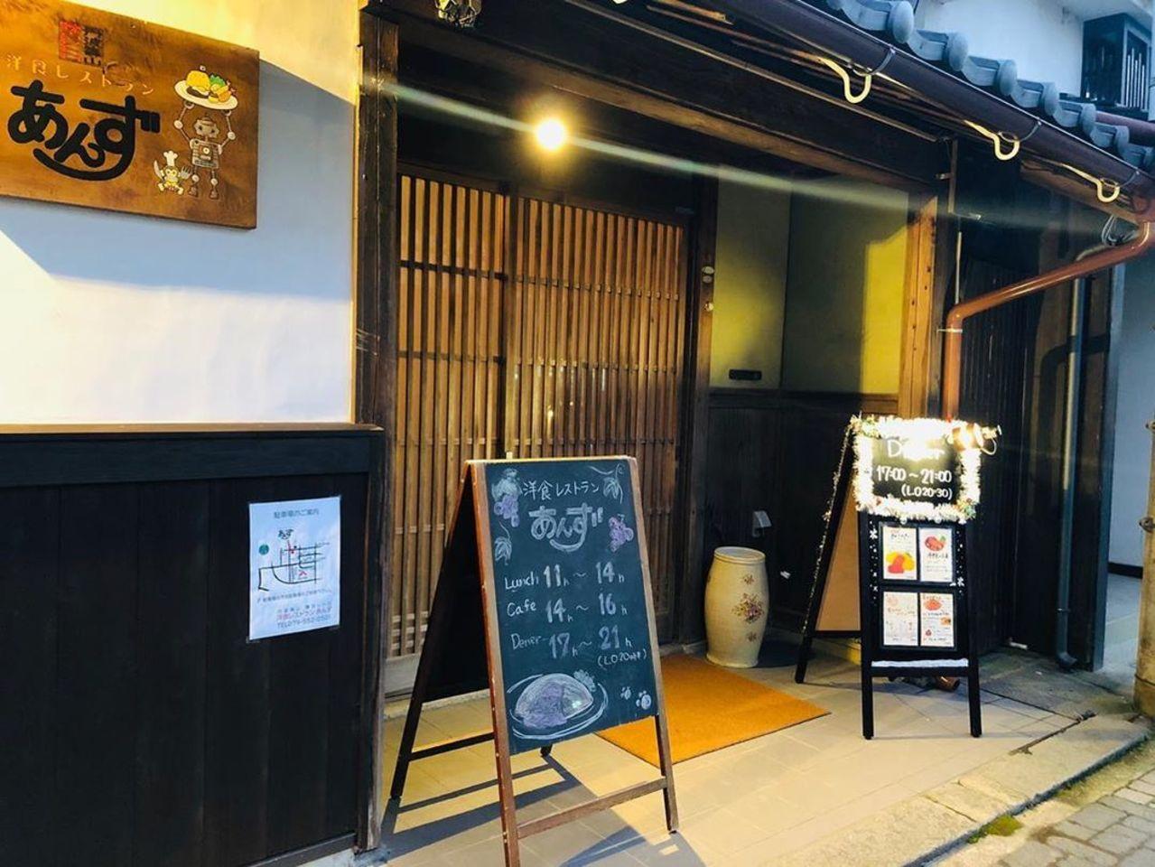 ひと昔前の洋食屋の再現。。兵庫県丹波篠山市魚屋町の洋食レストラン『あんず』