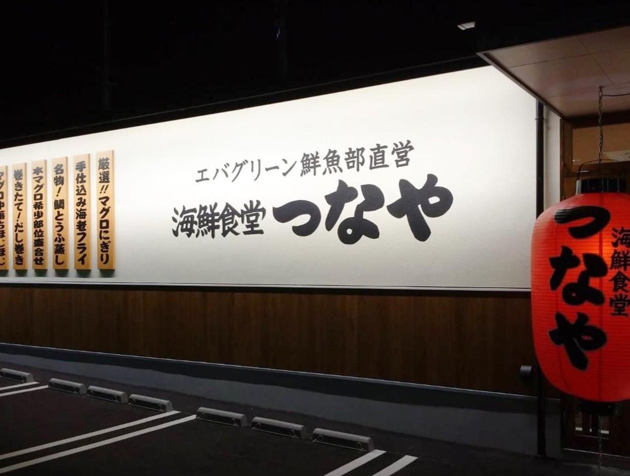 和歌山市エバグリーン宮前店敷地内に「海鮮食堂 つなや」が本日オープンされたようです。