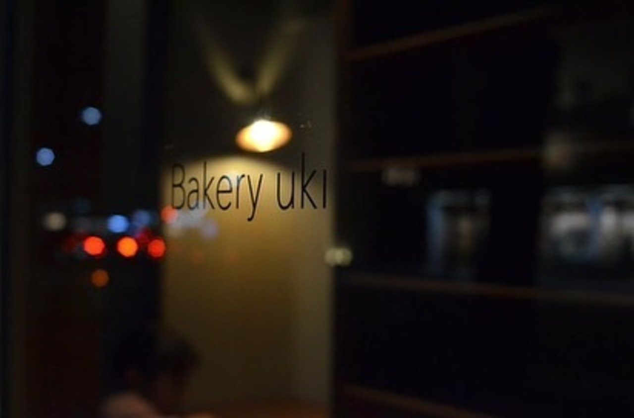 5坪の想いの詰まった小さなパン屋。。京都市上京区俵屋町に『ベーカリー ウキ』オープン