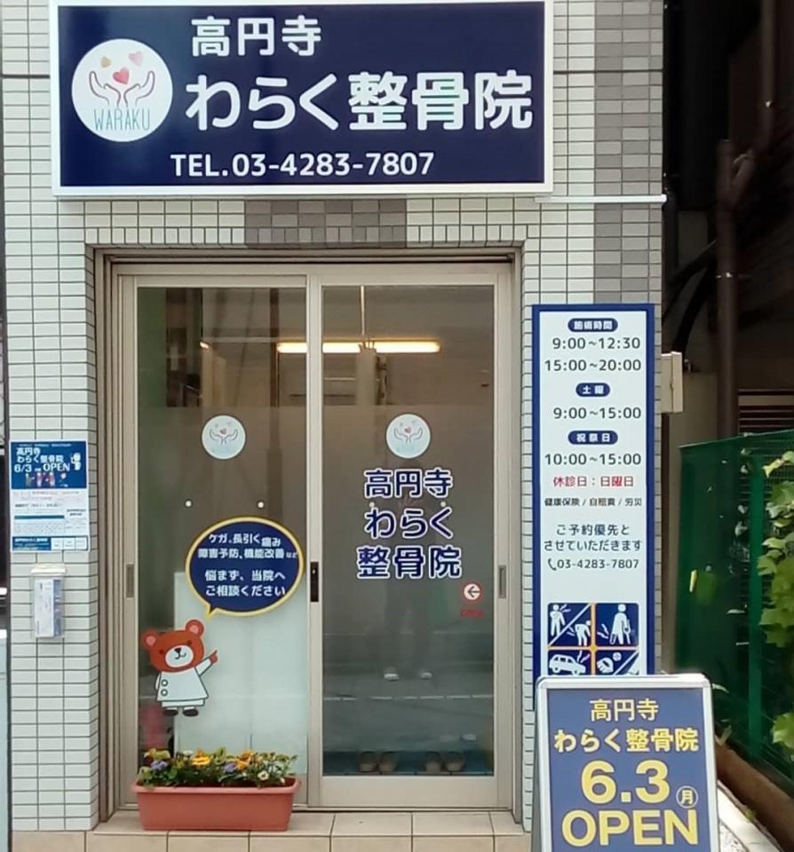 祝!6/3open『高円寺わらく整骨院』(東京都杉並区)