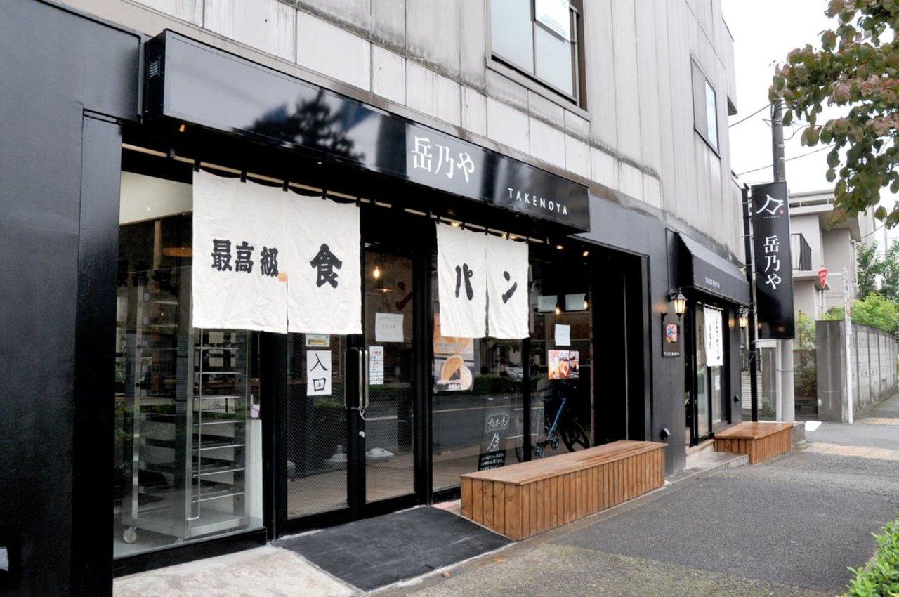 祝!10/3.GrandOpen『北海道高級食パン専門店 岳乃や』(東京都調布市)