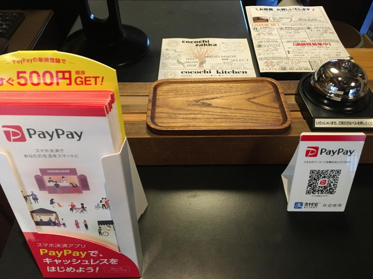 ココチキッチン奈良狐井 PayPay
