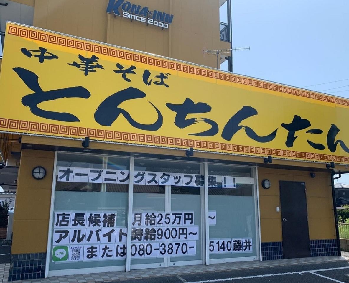 山口県宇部市黒石北4丁目に「中華そば とんちんたん」が4/28にオープンされたようです。