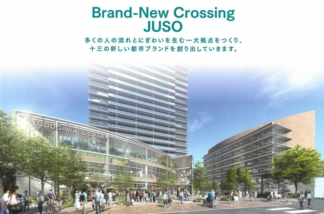 大阪阪急十三駅近く、もと淀川区役所跡地に新たなランドマークが2025年誕生予定!