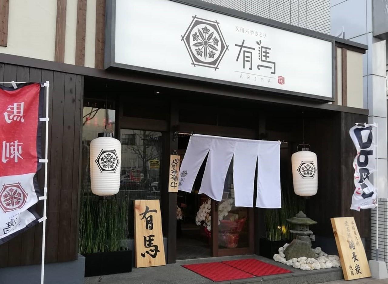 福岡県久留米市六ツ門町に「久留米焼鳥 有馬」4月1日オープン!