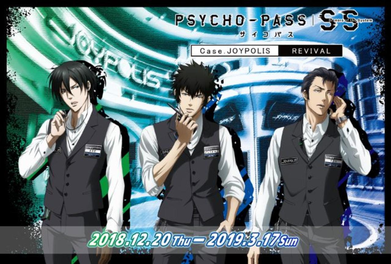 リアル謎解き捜査ゲーム × PSYCHO-PASS サイコパス