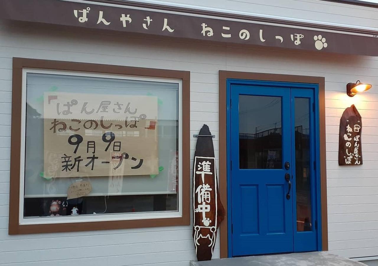 夢だったパン屋さんをオープン...福島県福島市松川町鼓ケ岡に『ねこのしっぽ』プレオープン
