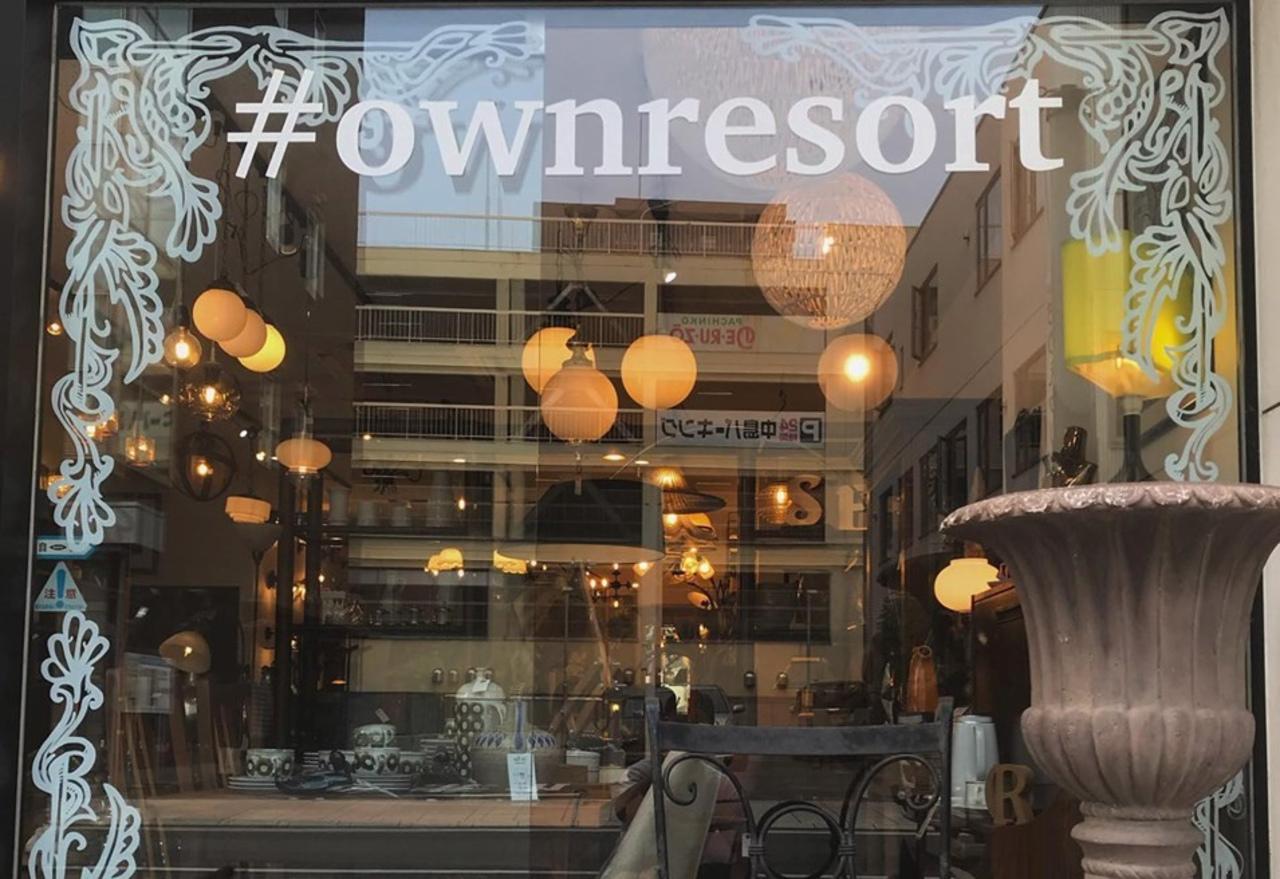 【 Own Resort 三島本町店 】アンティーク家具・雑貨 (静岡県三島市)