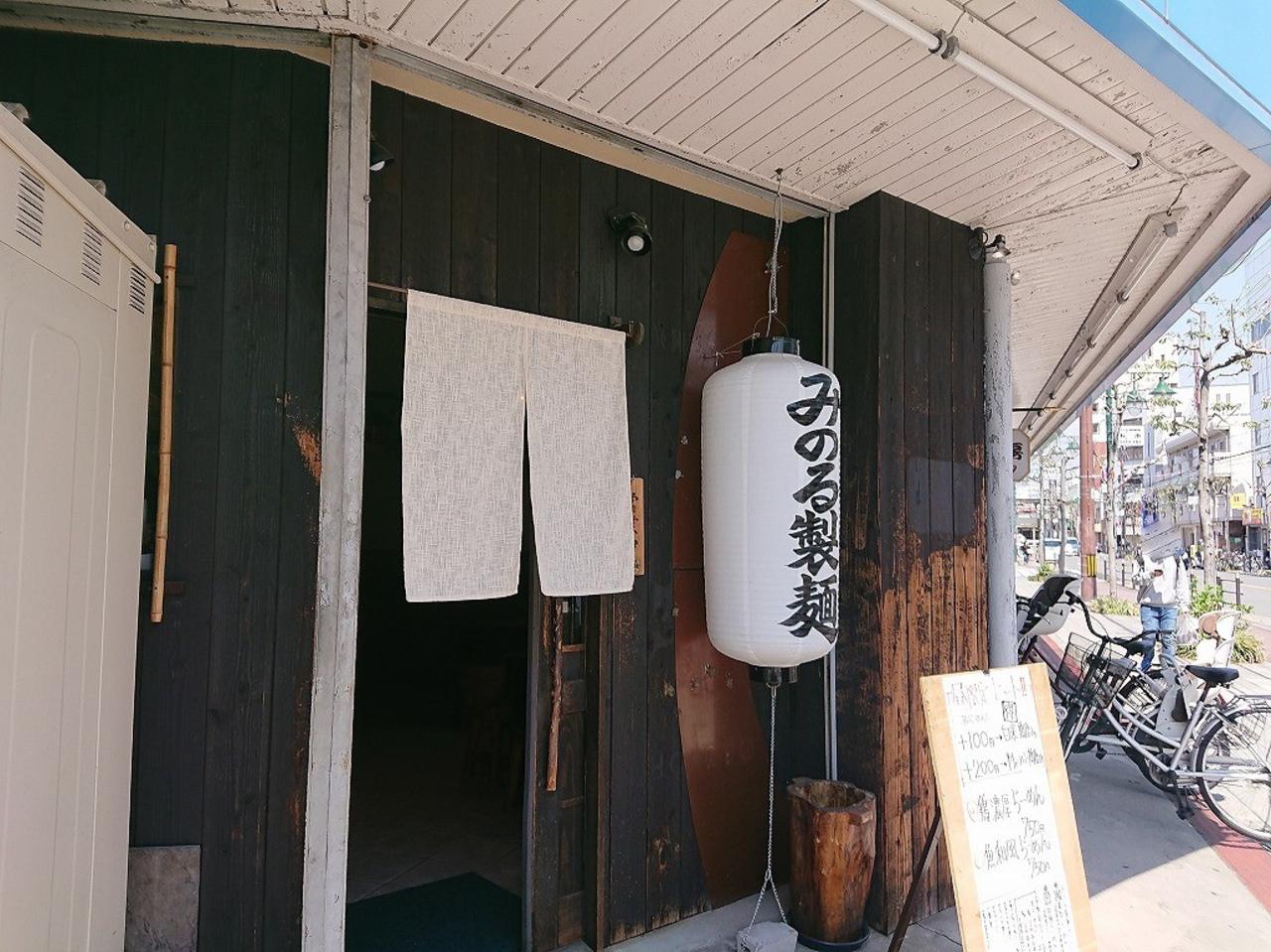 東淀川区豊新に先月オープンされた『みのる製麺』に行ってきました。。。