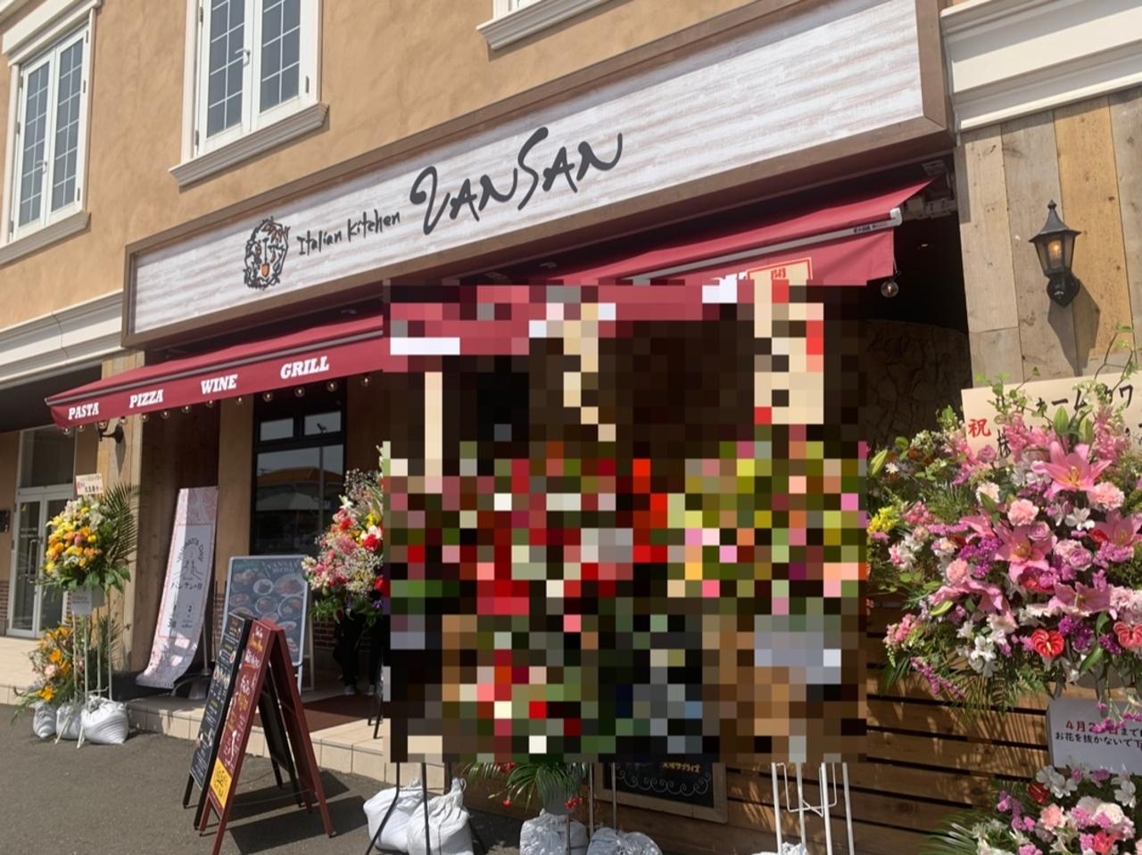 「Italian Kitchen VANSAN」 八戸店 21.4.24オープンしました!