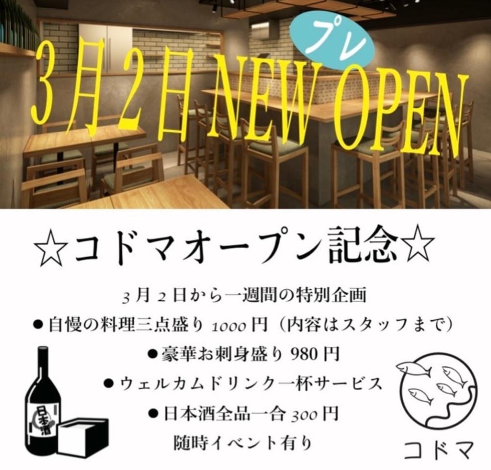 東京都千代田区神田佐久間町に「コドマ秋葉原店」が本日よりプレオープンのようです。