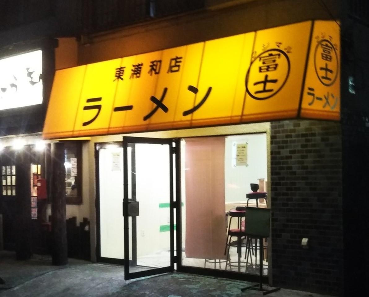 埼玉県川口市柳崎5丁目に「ラーメン富士丸 東浦和店」が1/12オープンされたようです。