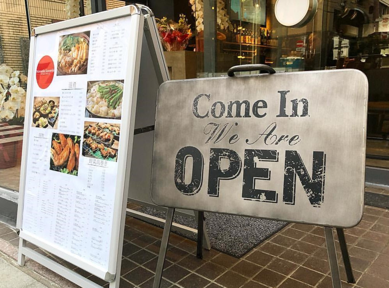 旨い酒をのまんか旨い飯をくわんか...東京都台東区寿4丁目の大衆居酒屋「ノマンカクワンカ」