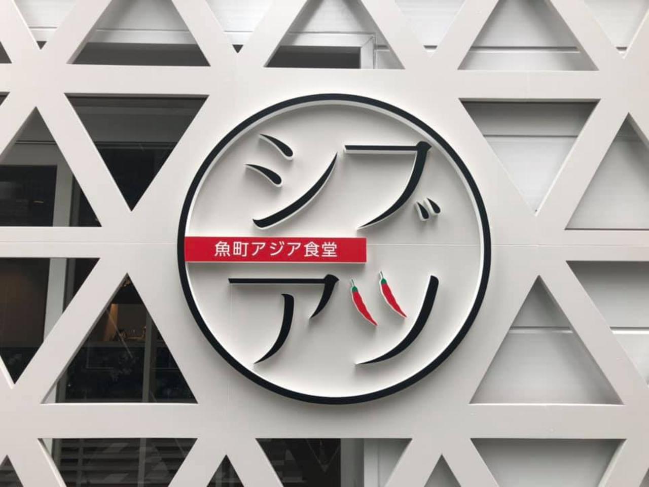 福岡県北九州市小倉北区魚町3丁目に「魚町アジア食堂シブアツ」が昨日オープンされたようです。