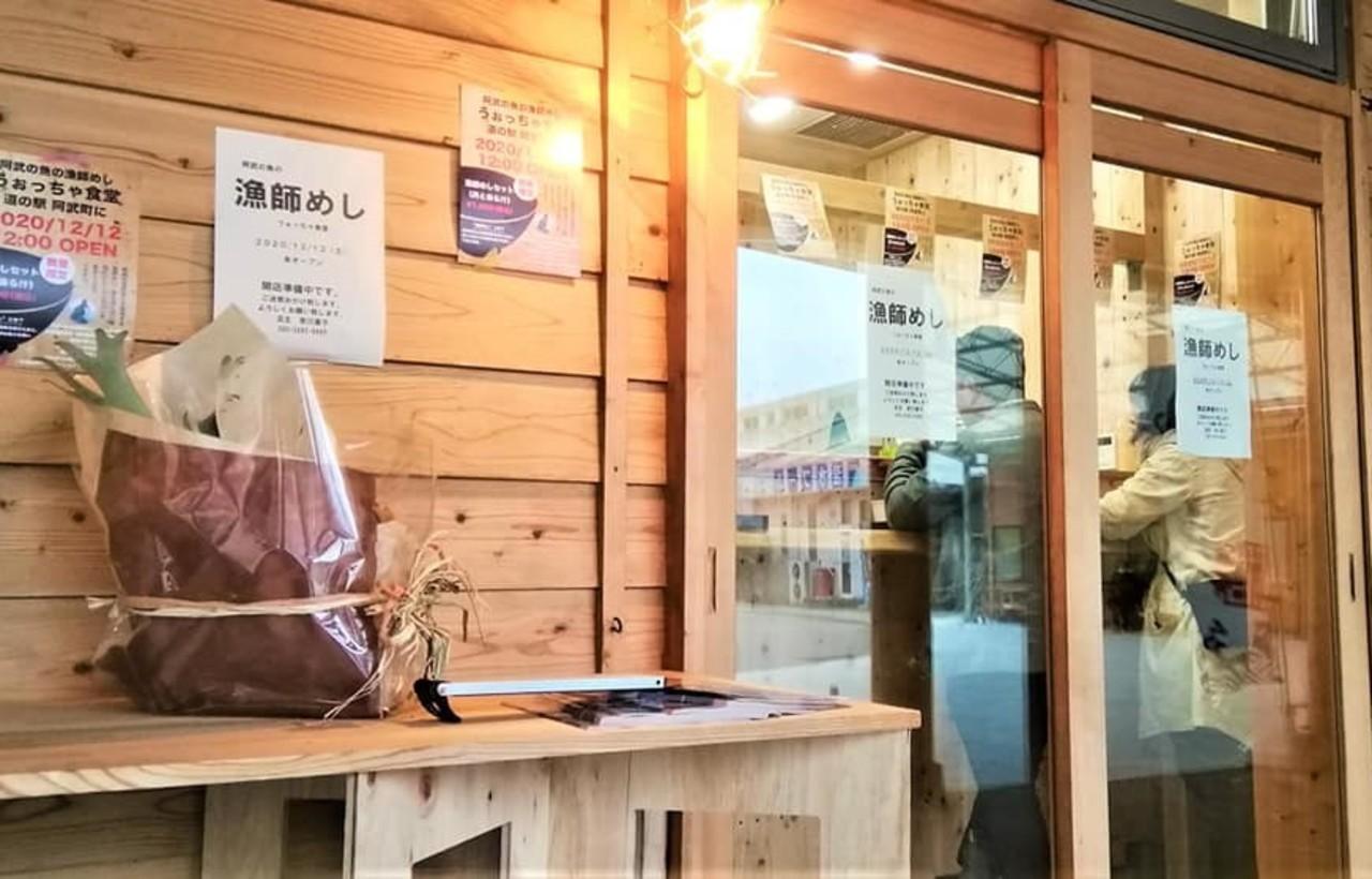 山口県阿武郡道の駅阿武町に「阿武の魚の漁師めし うぉっちゃ食堂」が12/12オープンされたようです。