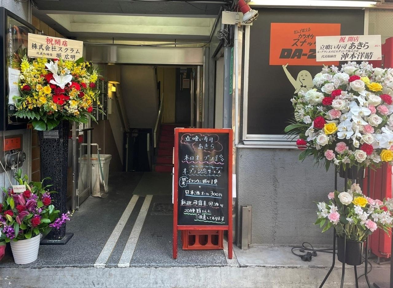 東京都港区新橋3丁目に「立喰い寿司 あきら」が本日オープンされたようです。