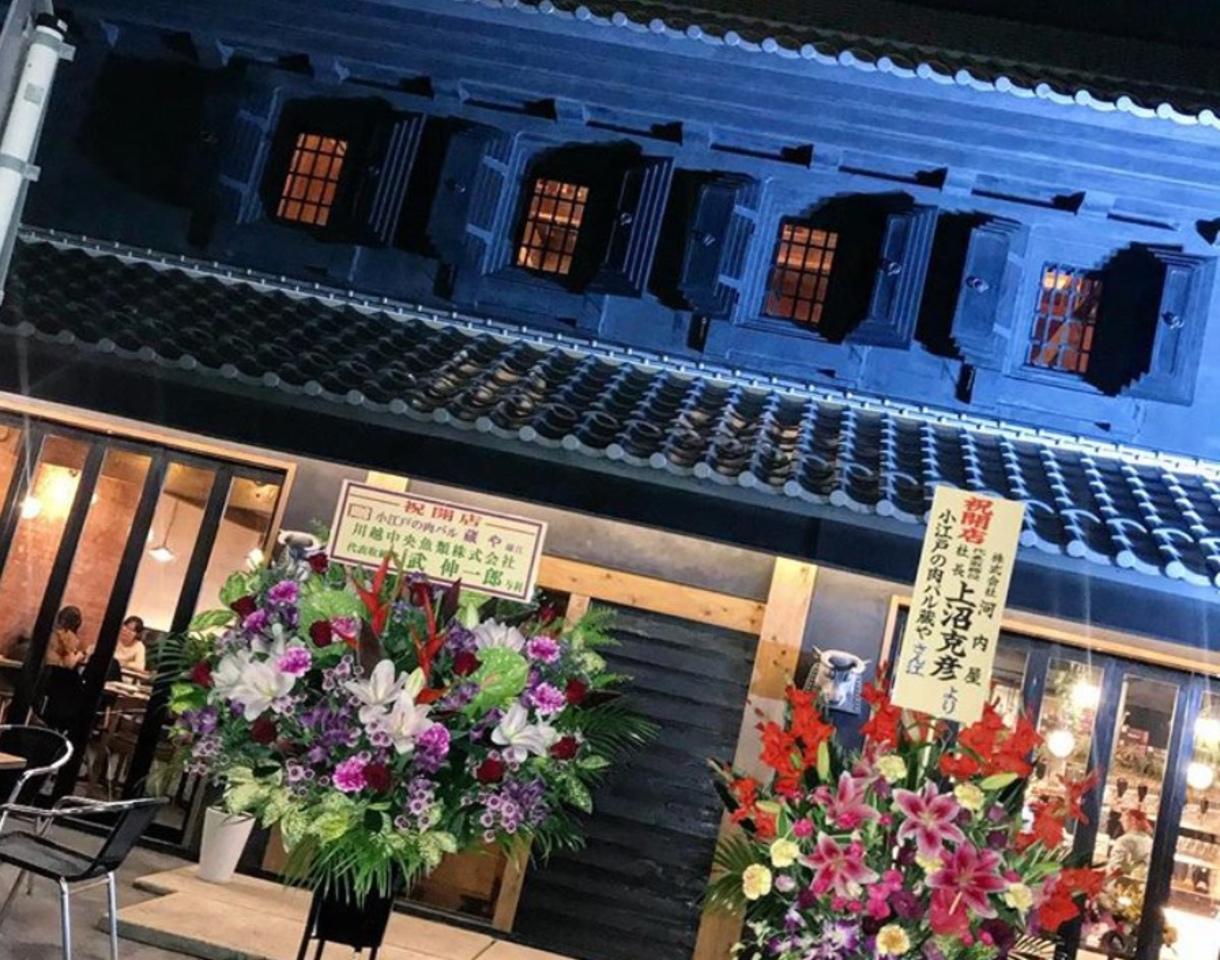 川越市新富町に小江戸のような「小江戸の肉バル 蔵や」がオープンされたようです。