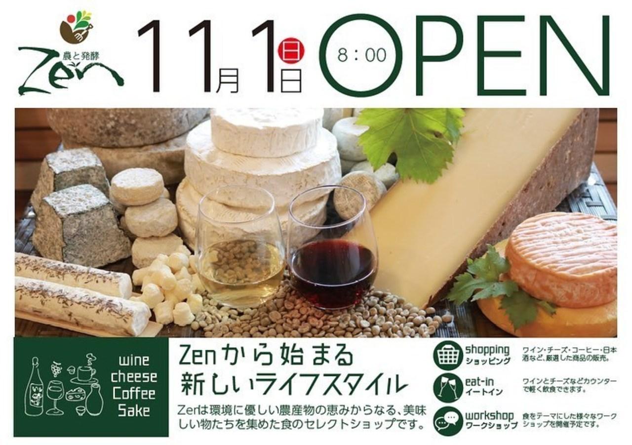 奈良県奈良市大宮町7丁目に食のセレクトショップ「農と発酵Zen」が11/1オープンのようです。
