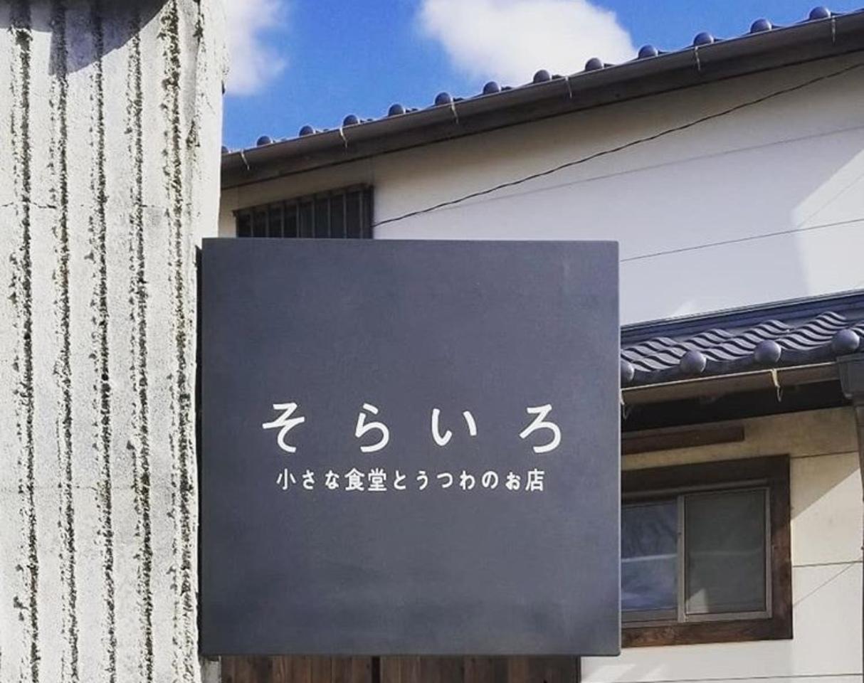 小さな食堂とうつわのお店....福岡県福津市津屋崎3丁目に『そらいろ』3/10オープン