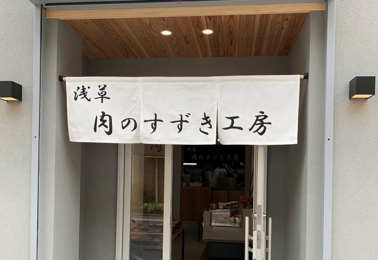 東京都台東区清川1丁目に「浅草 肉のすずき工房」が4/18にプレオープンされたようです。