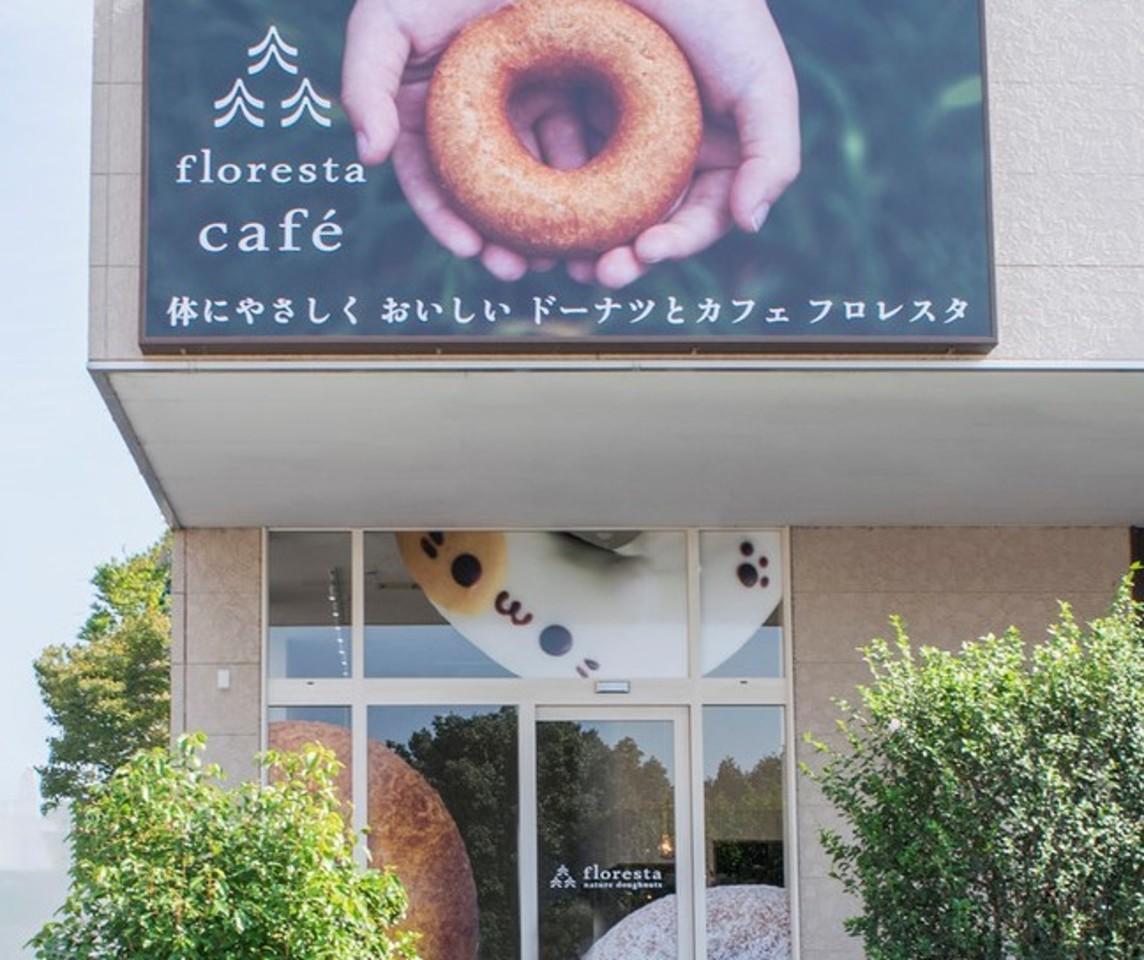 岐阜県各務原市イオンタウン各務原に「フロレスタ」11月1日グランドオープン!