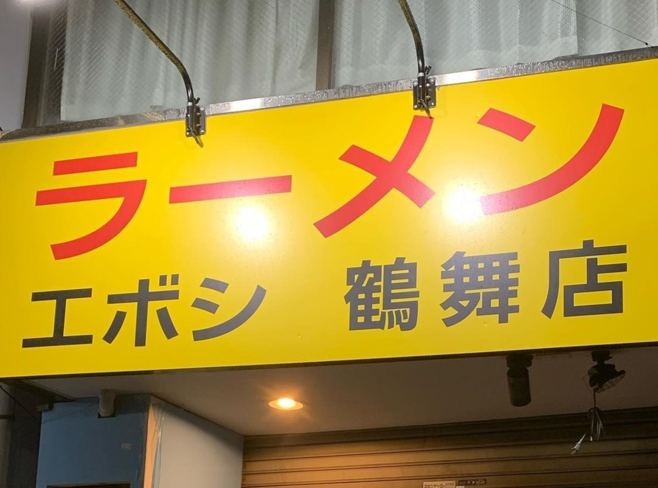 愛知県名古屋市昭和区鶴舞3丁目に「ラーメンエボシ鶴舞店」が本日グランドオープンされたようです。