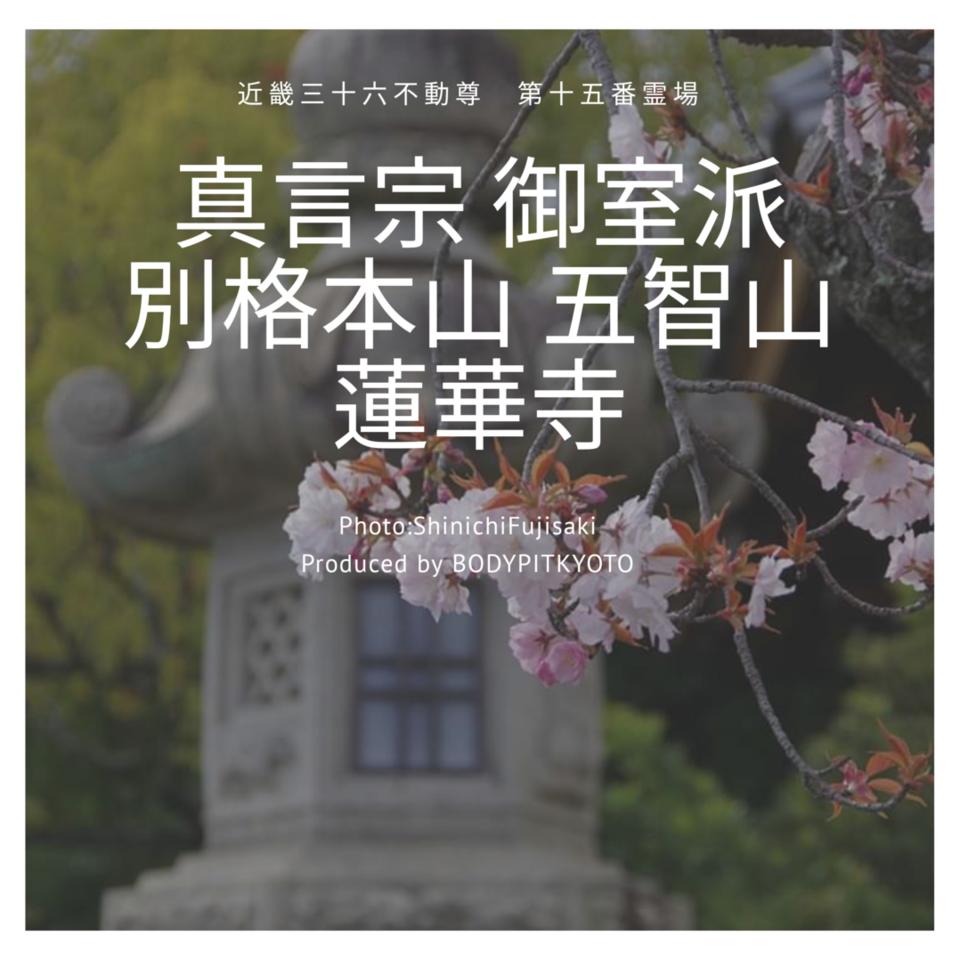 五智山蓮華寺