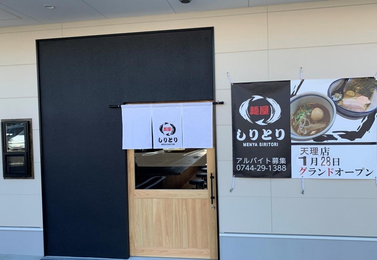 奈良県天理市守目堂町に「麺屋しりとり 天理店」が1/28オープンのようです。