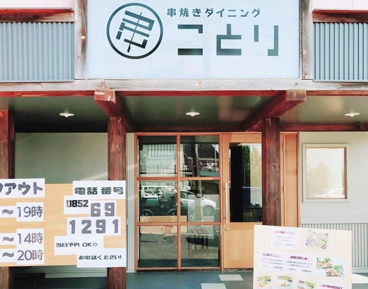 島根県松江市上乃木4丁目に「串焼きダイニング ことり」が本日よりテイクアウトを開始されたようです。