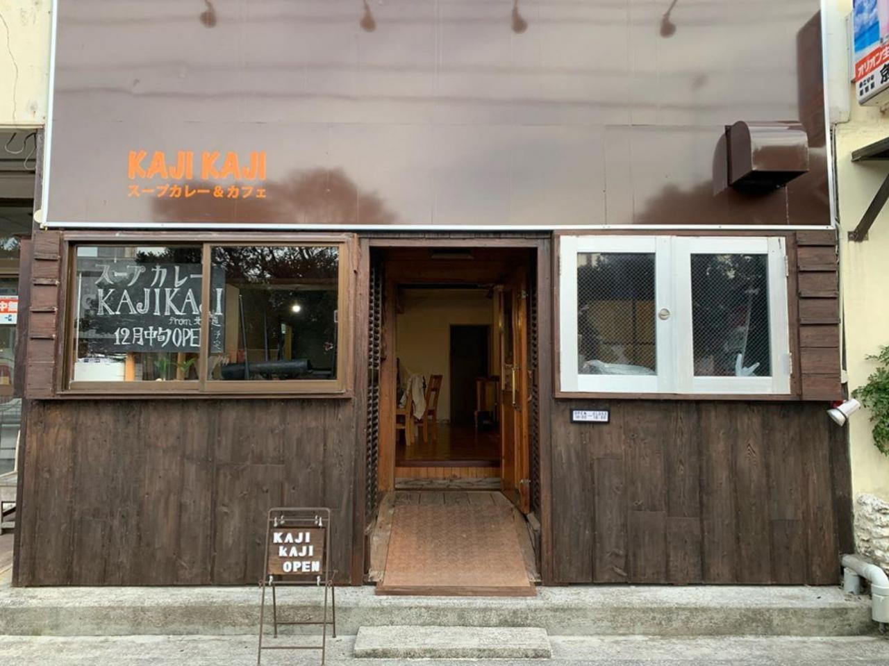 沖縄県南城市大里稲嶺に沖縄スープカレー&カフェ「かぢかぢ」がプレオープン中のようです。