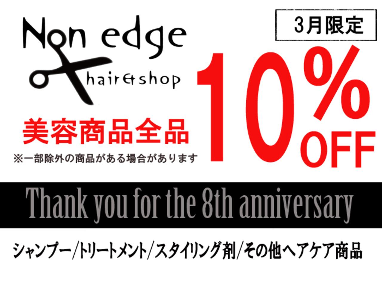 3月のキャンペーン♪ 8周年記念!全美容商品10%OFF♪