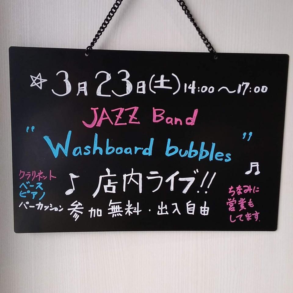 3/23(土)14時~17時ジャズバンド店内ライブ