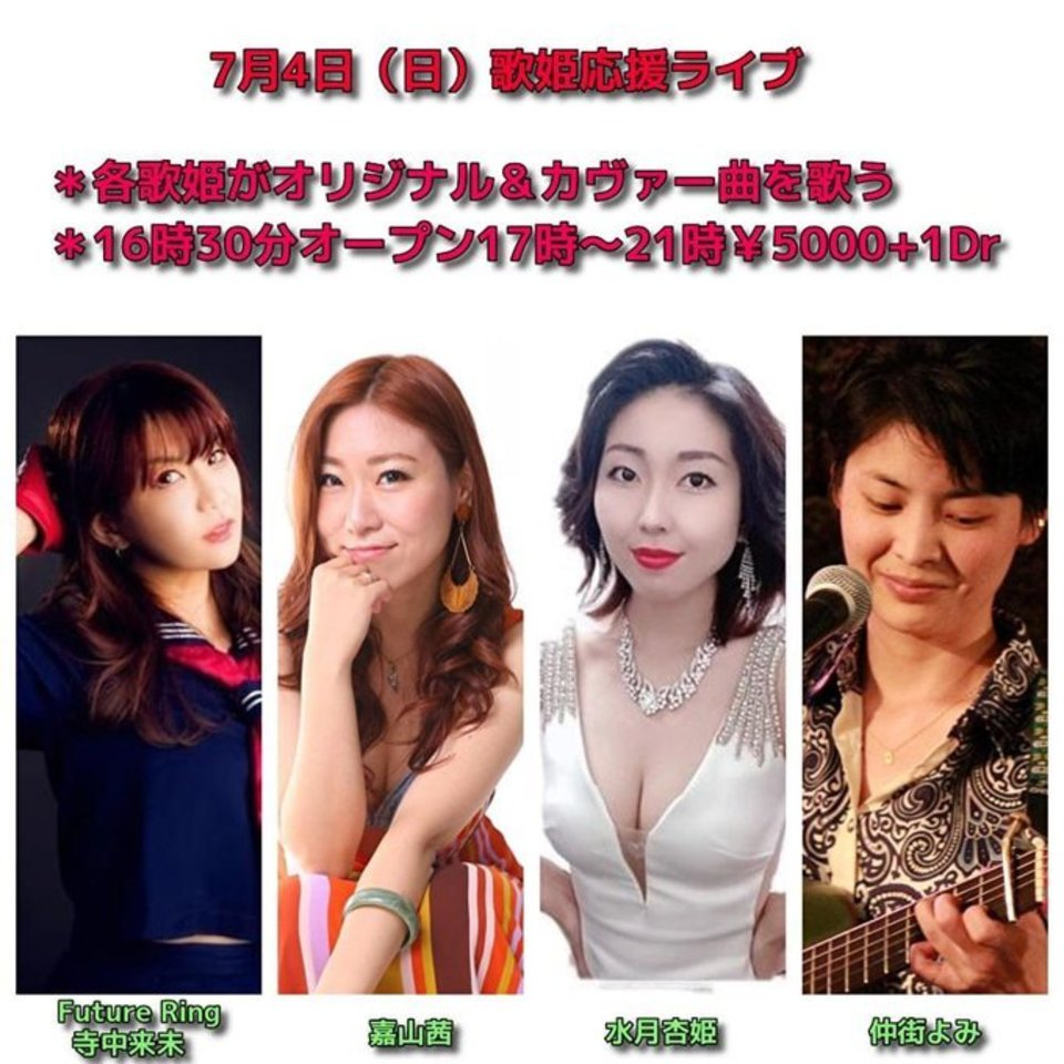 7月4日和泉町のスウィングにて歌姫応援ライブ開催