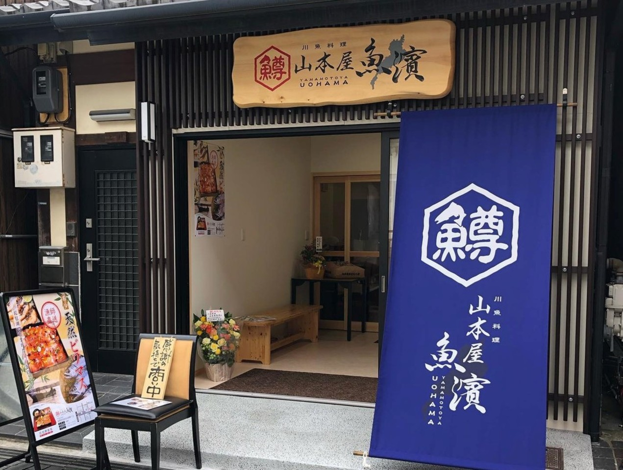 祝!2/22open『山本屋 魚濱』川魚料理(滋賀県長浜市)