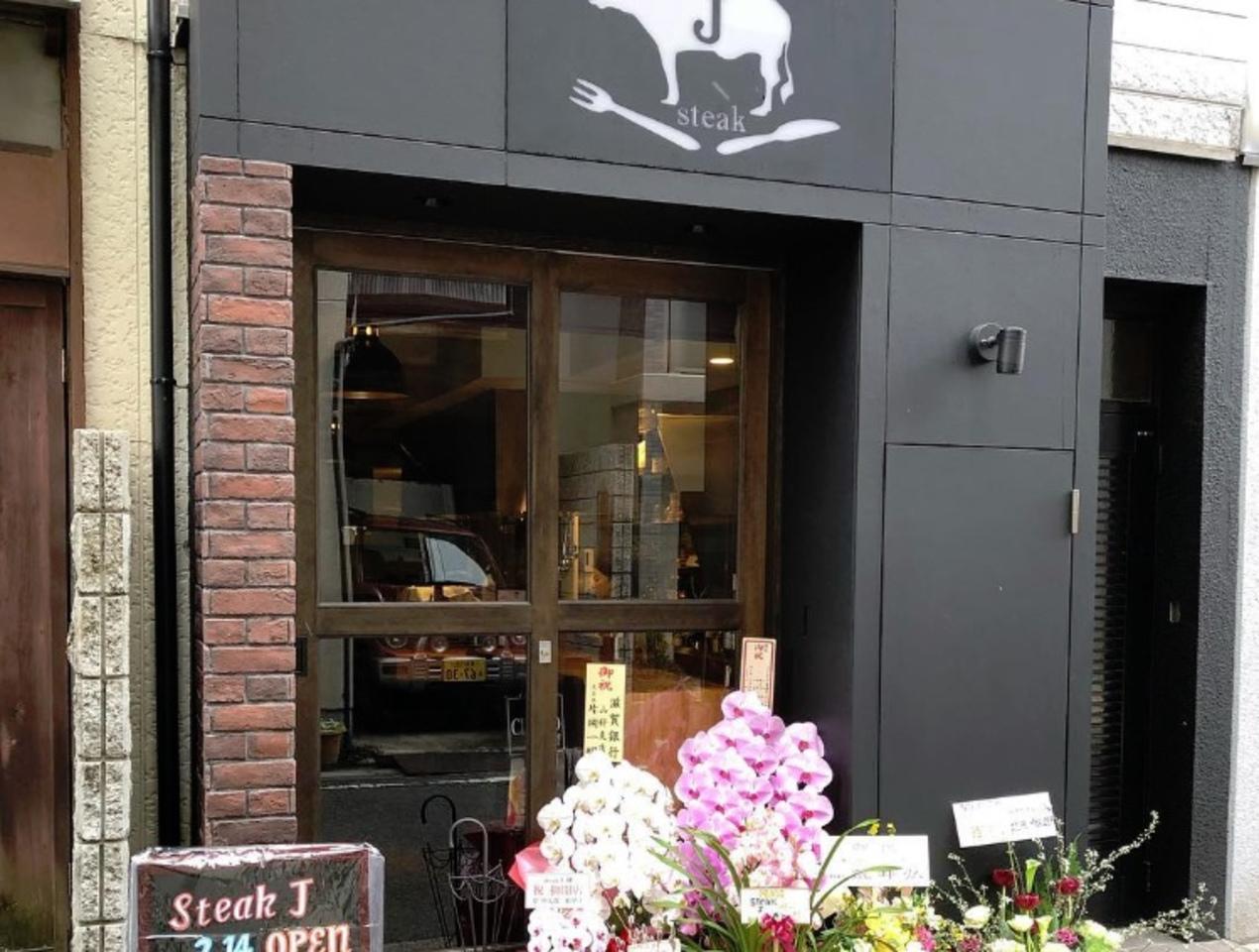 京都市上京区米屋町にステーキハウス「steak J」がオープンされたようです。