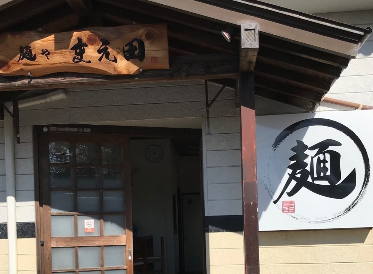 静岡県浜松市北区三ヶ日町宇志に「麺や まえ田」が本日オープンされたようです。