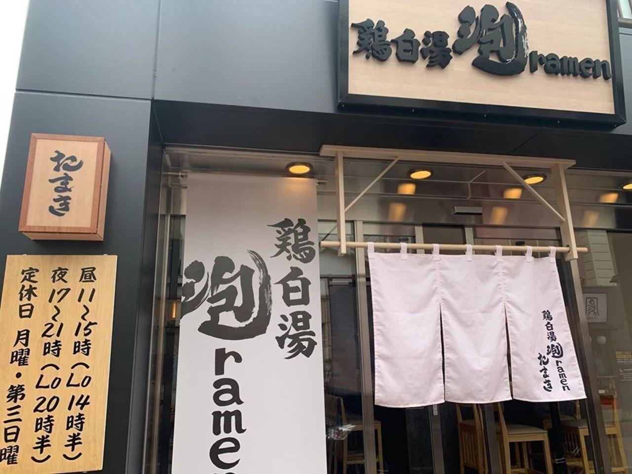 群馬県高崎市砂賀町に「鶏白湯泡ramen たまき」が昨日オープンされたようです。