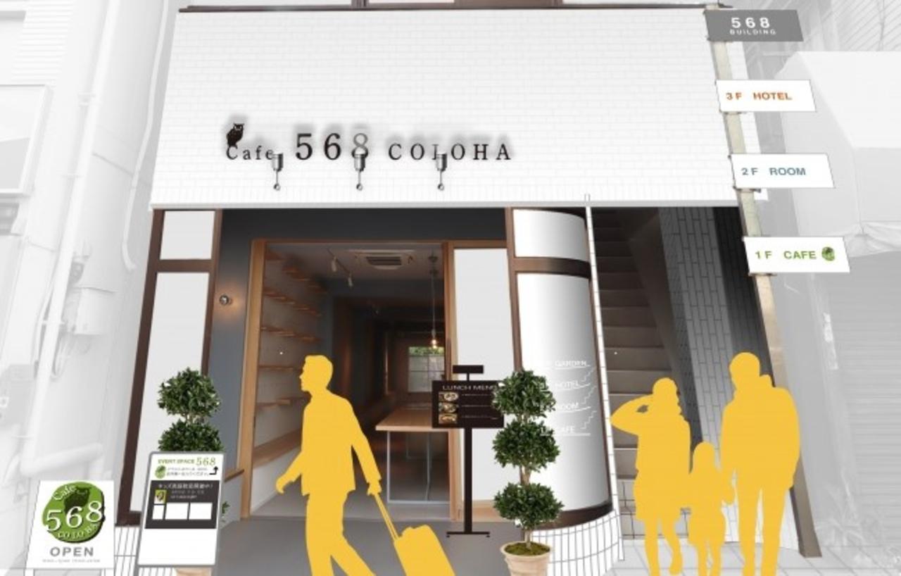 カフェ、ホテル、スペースレンタル...東京都品川区戸越5丁目に複合施設『カフェコロハ』オープン