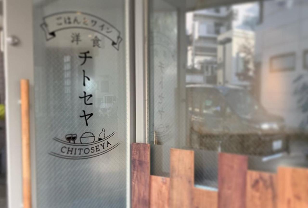 長野県長野市鶴賀南千歳町に ごはんとワイン「洋食チトセヤ」が11/7にグランドオープンのようです。