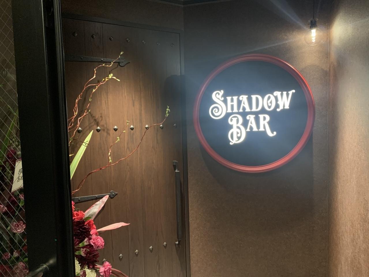 【八戸市】「SHADOW BAR」21.3.19三日町に移転オープンしました!