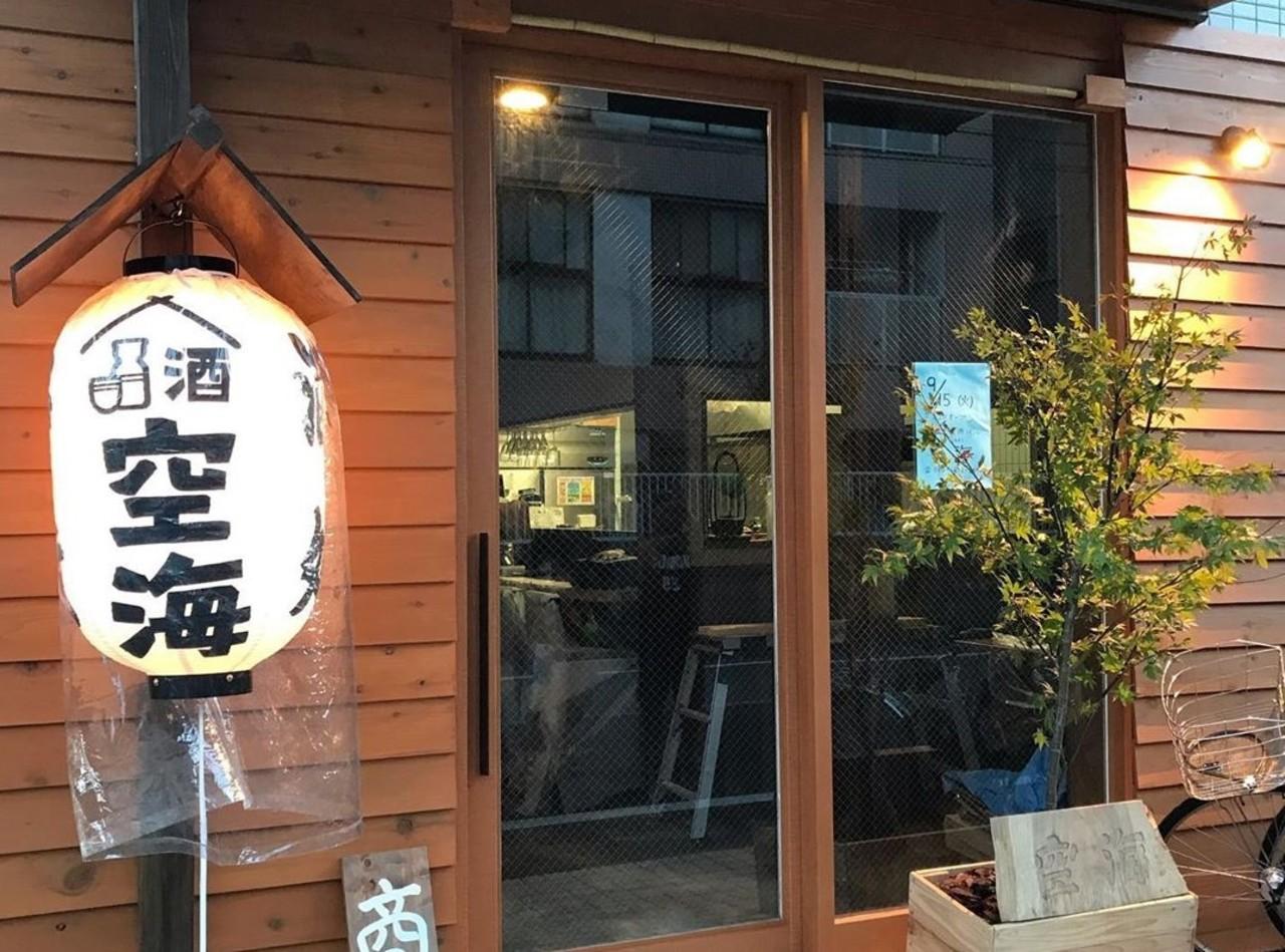 東京都葛飾区立石3丁目に「肉バル 空海」が本日グランドオープンされたようです。