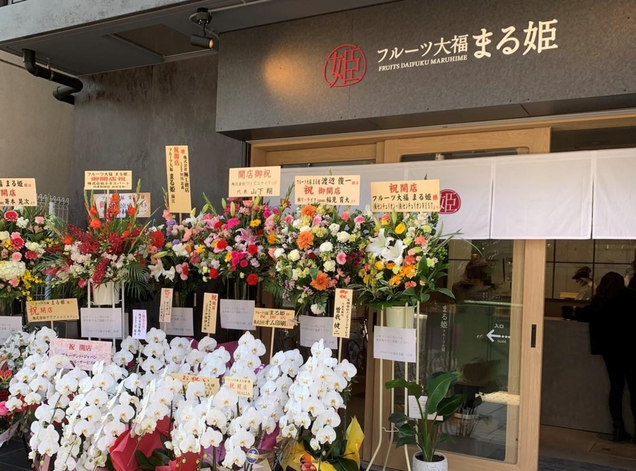 祝!12/13open『フルーツ大福 まる姫』フルーツ大福専門店(大阪市北区)