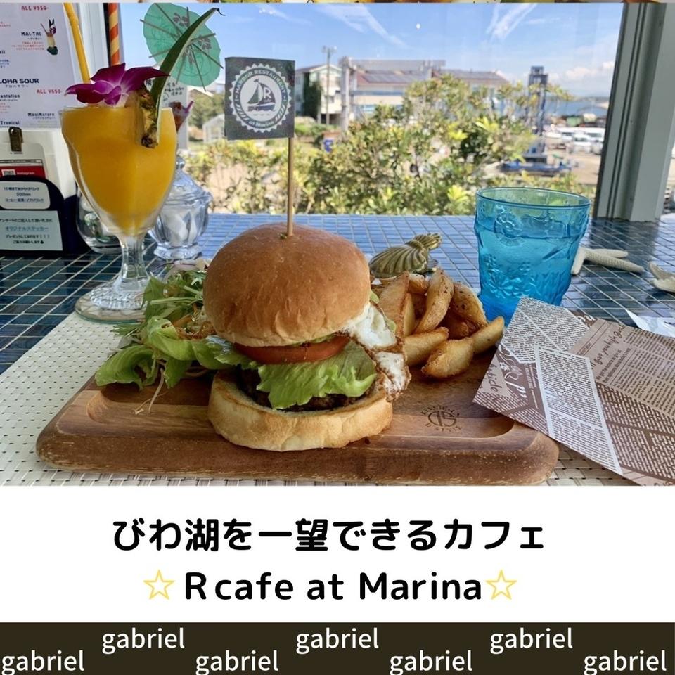 琵琶湖が一望できるカフェ✨ 【Rcafe at Marina】