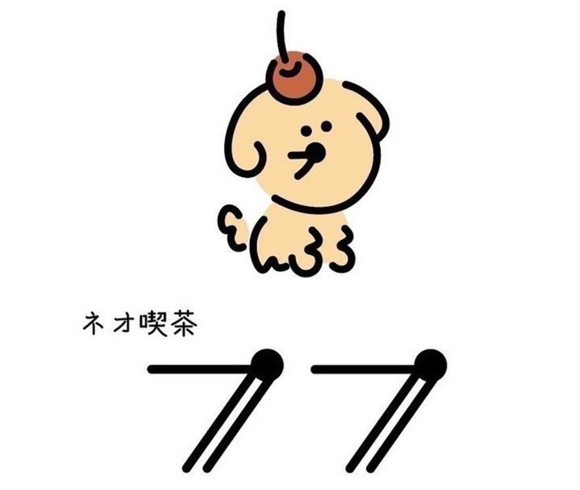 祝!9/4~プレopen『ネオ喫茶ププ』(岐阜県各務原市)