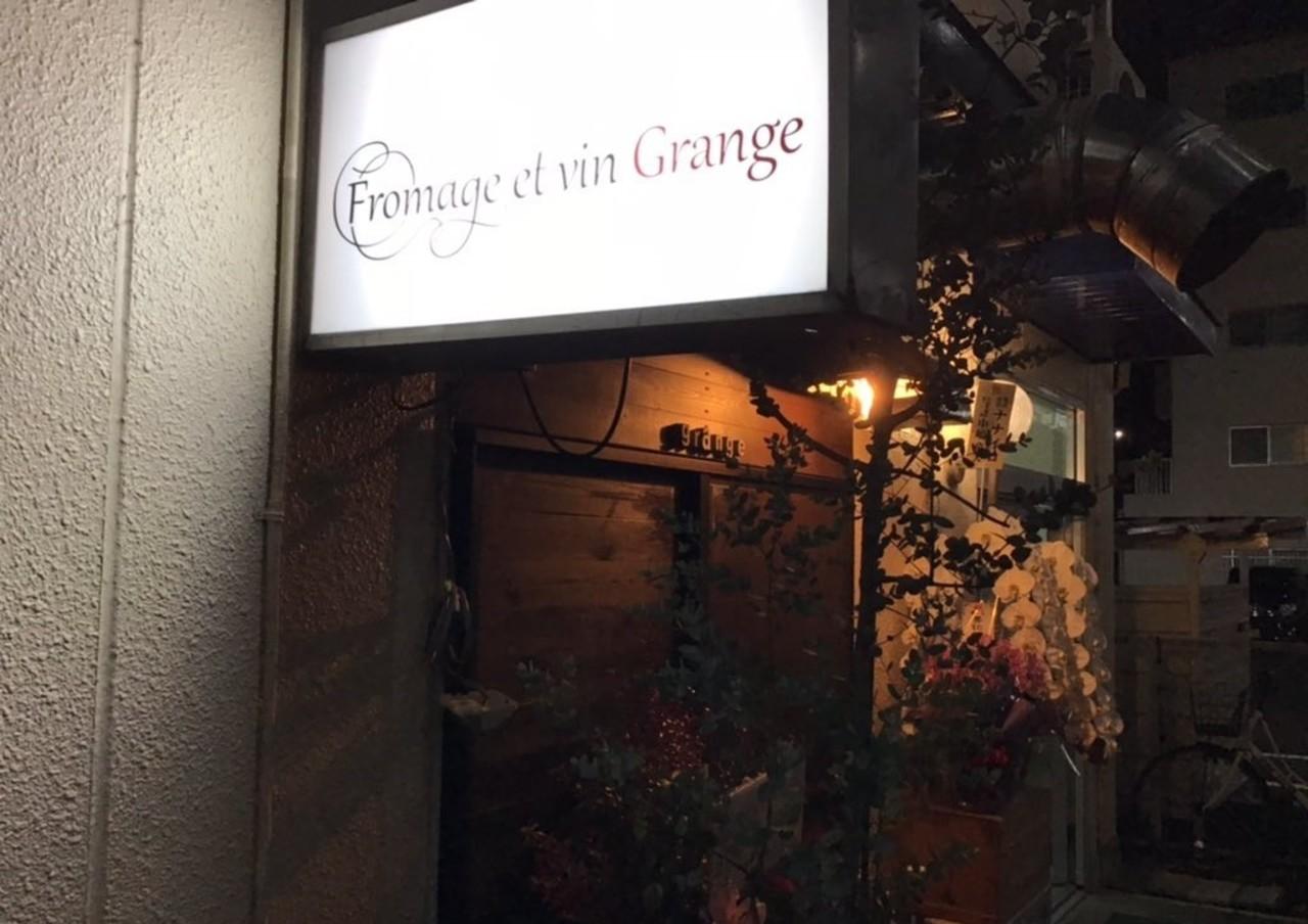 祝!9/1.GrandOpen『フロマージュ エ ヴァン グランジュ』裏路地バル(仙台市青葉区)