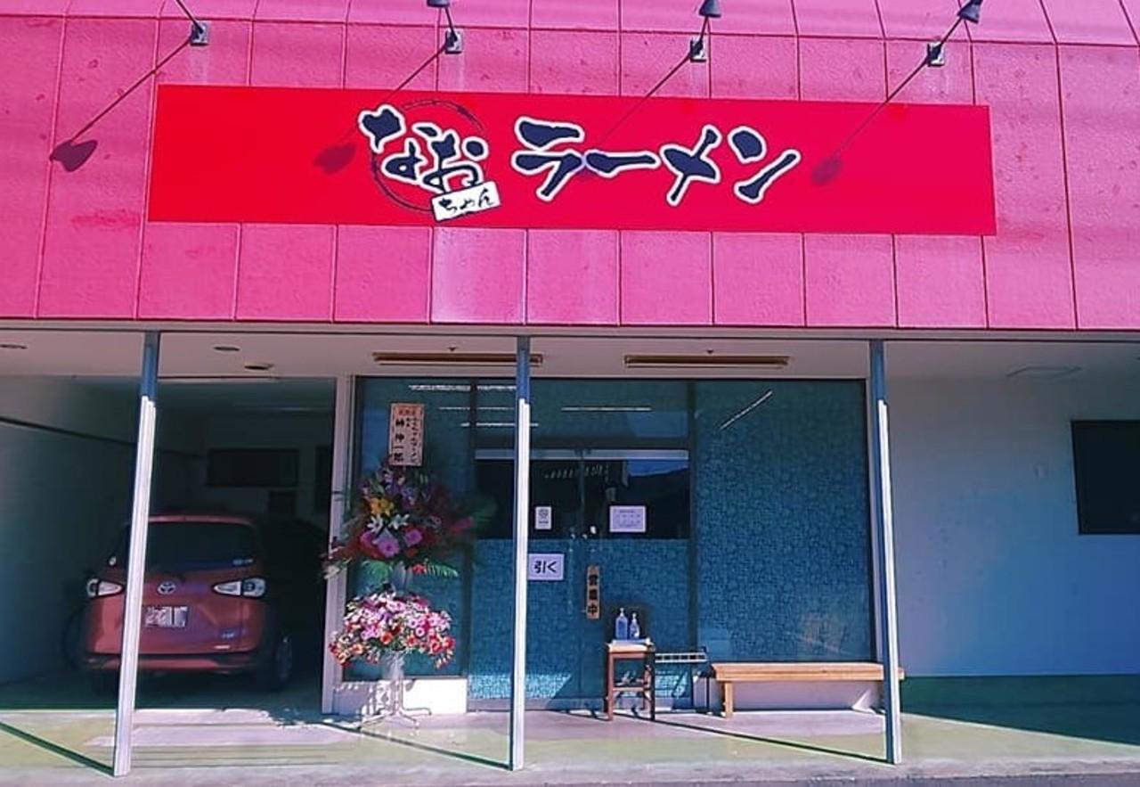 佐賀県唐津市東町に「なおちゃんラーメン唐津店」が2/8にオープンされたようです。