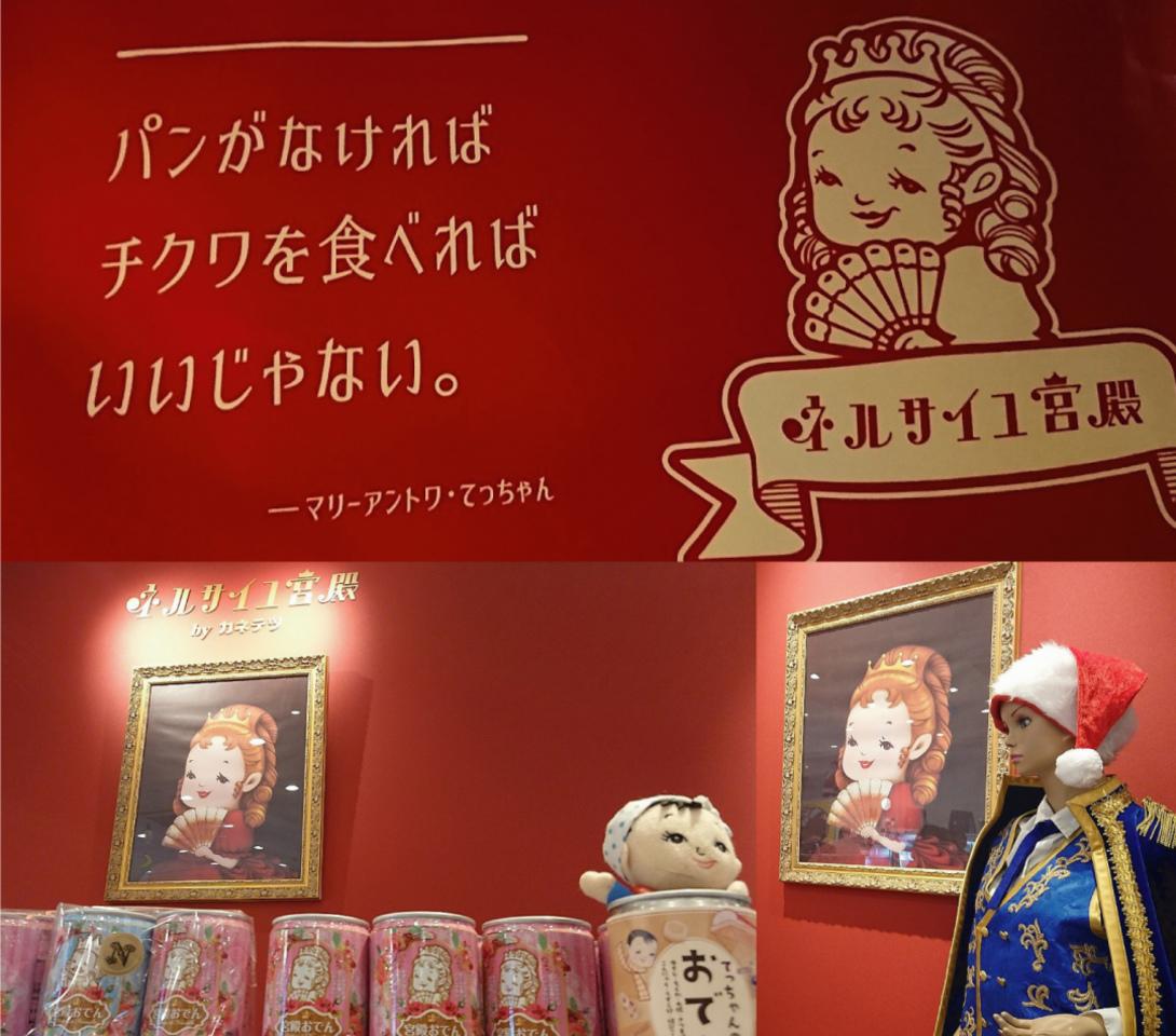 神戸のネルサイユ宮殿に行ってきました。。。