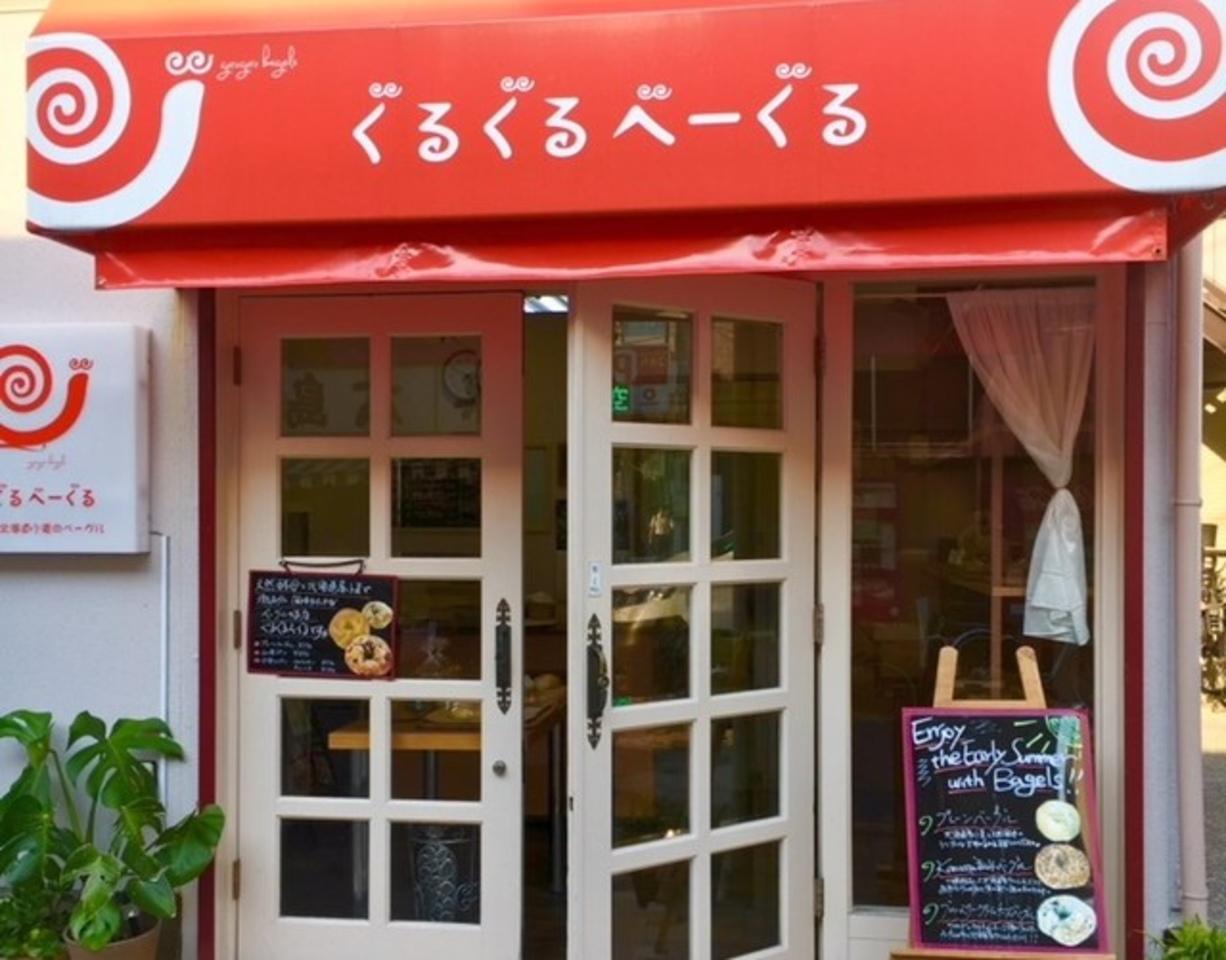 大田区西蒲田5丁目のベーグル専門店「ぐるぐるべーぐる」8/4に閉店になるようです。