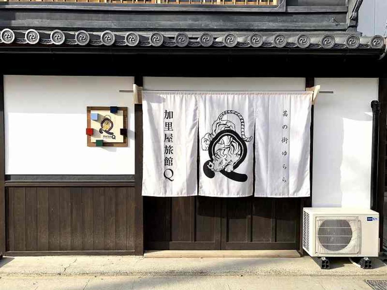 【 KARIYA RYOKAN Q 】宿泊施設(兵庫県赤穂市)5月オープン