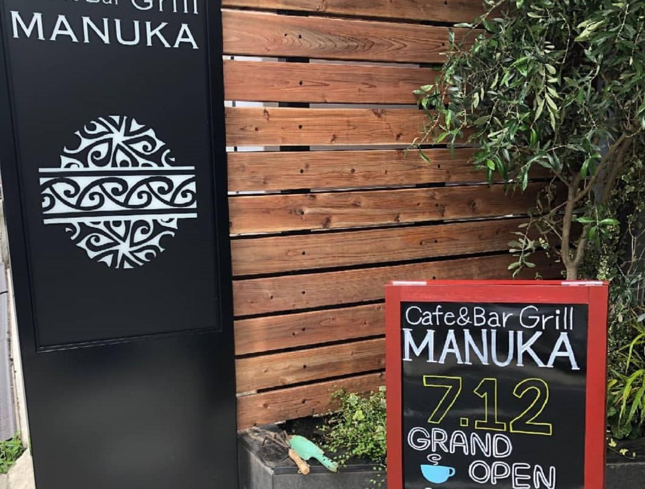 東京都台東区蔵前3丁目にカフェ&バー「Grill MANUKA」7/12オープン